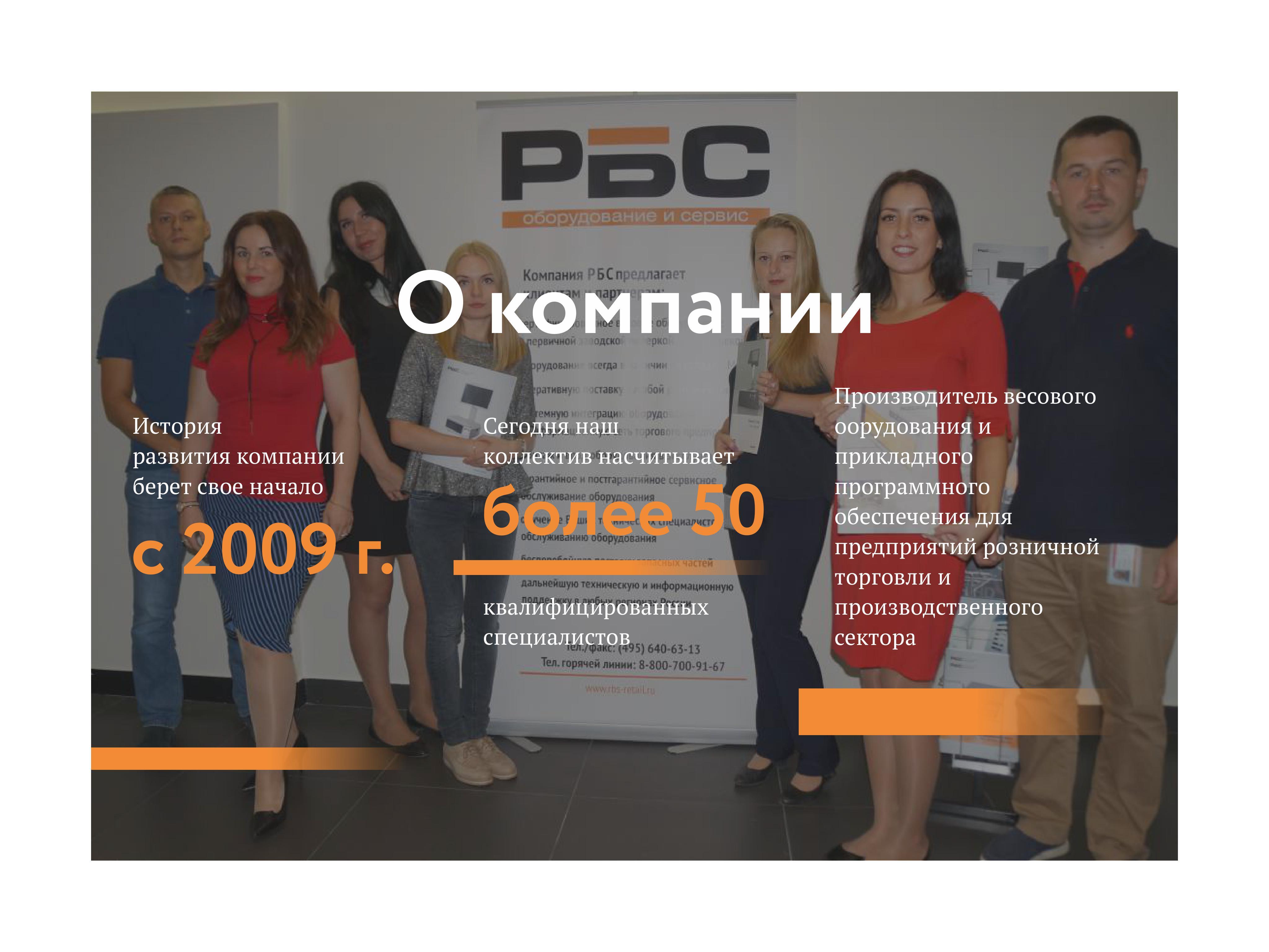 0002 - Работа в компании
